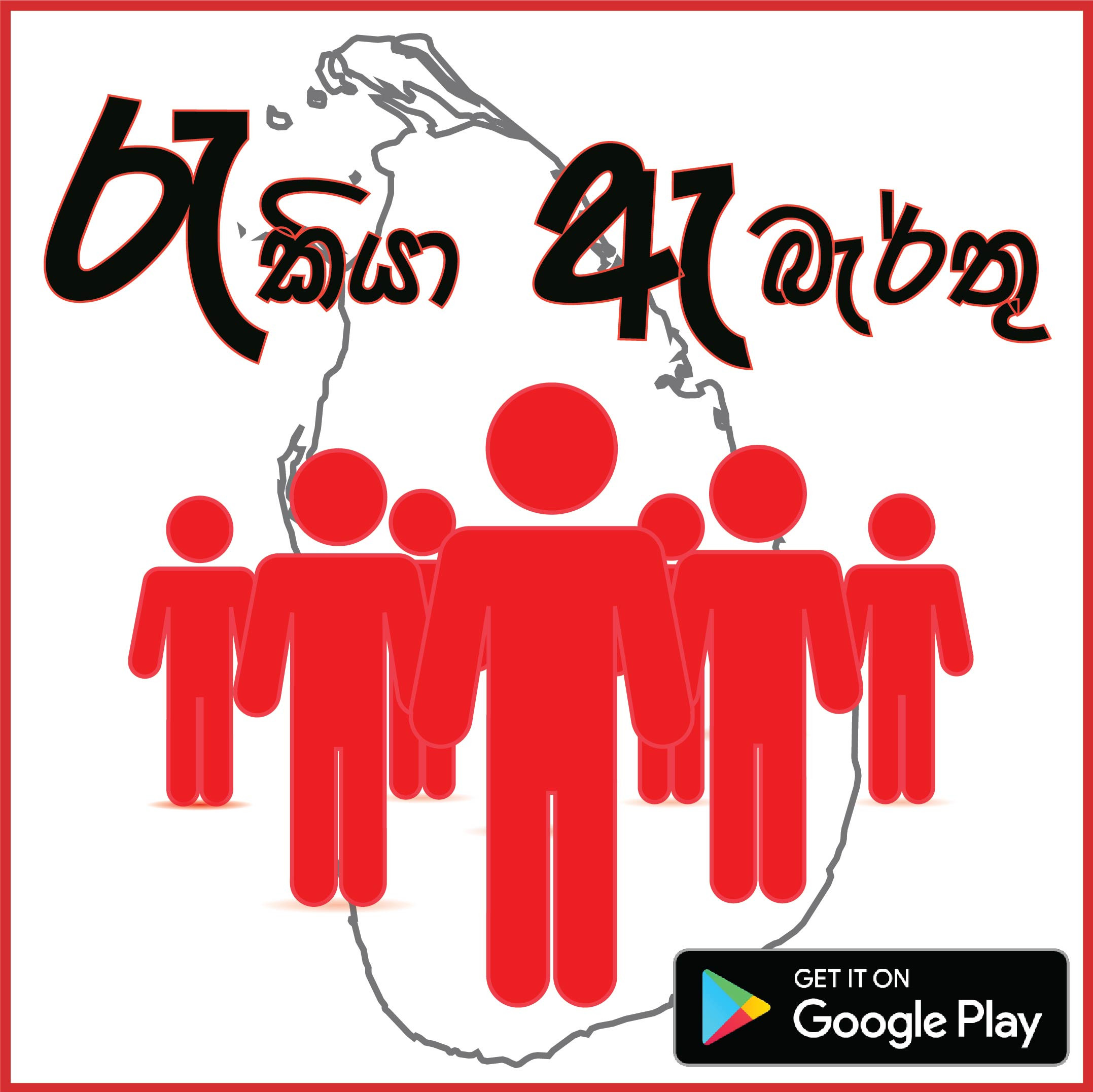 Sri Lanka Jobs Android App