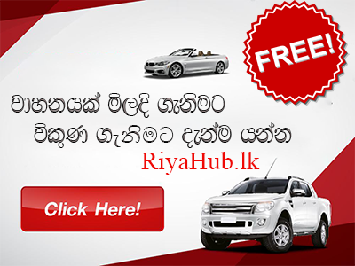 Riyahub.lk, Sri Lanka Vehicles